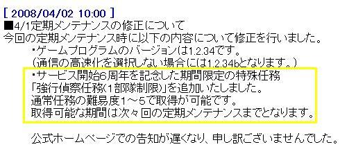 GNO 記念任務.JPG