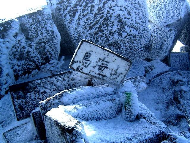 0801012鳥海山山頂 054a.jpg
