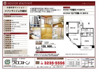 424F49メゾンランジェ早稲田(501).jpg