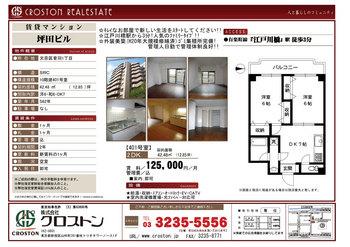 529J31坪田ビル(401)n.jpg