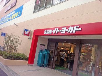 D.ヨーカドー入口②.jpg