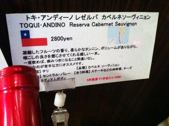 注文ワインの説明.jpg