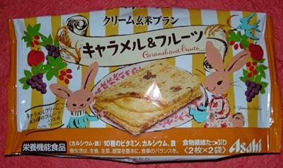 クリーム玄米ブラン キャラメル&フルーツ.JPG