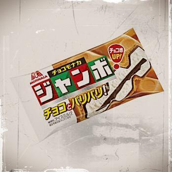 チョコモナカジャンボ.jpg