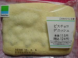 ビスチョコデニッシュ.JPG