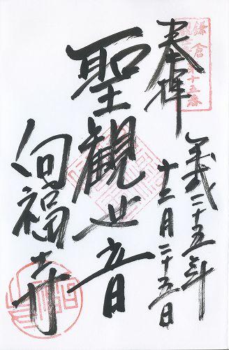 15.koufukuji20131225.jpg