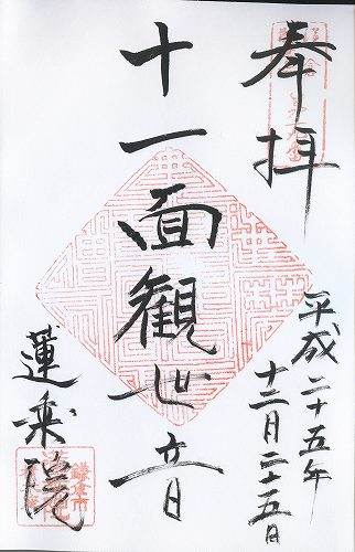 19.renjyouin20131225.jpg