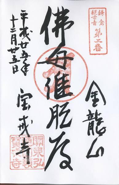 2.houkaiji20131225.jpg