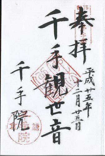 20.senjyuin20131225.jpg