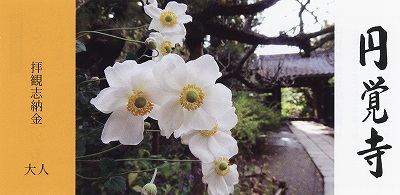 北鎌倉c.jpg