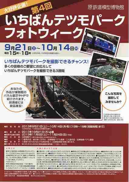 鉄道模型博物館パンフ.jpg