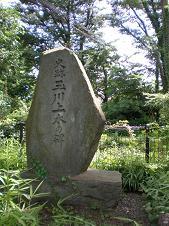 玉川上水の碑.jpg