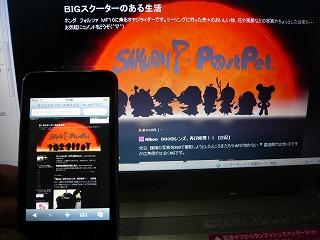 2010.2.10 Ipod Touch 008.jpg