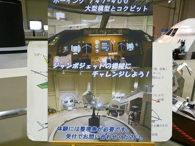 2010.3.17 航空科学博物館 077.jpg