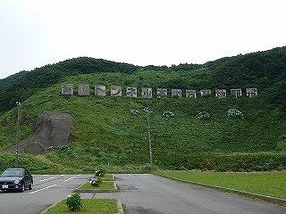 2010.8.12~14 北東北 014.jpg