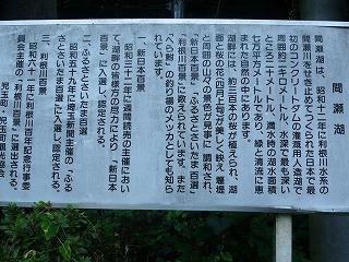 2010.8.28 渡良瀬渓谷ドライブ 013.jpg