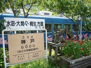2010.8.28 渡良瀬渓谷ドライブ 032.jpg