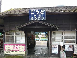 2010.8.28 渡良瀬渓谷ドライブ 052.jpg