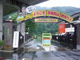 2010.8.28 渡良瀬渓谷ドライブ 105.jpg