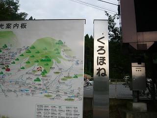 2010.8.28 渡良瀬渓谷ドライブ 108.jpg