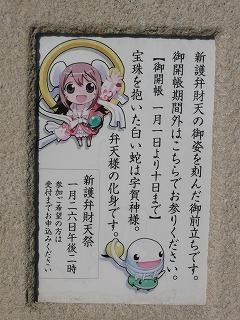 2011.1.7 萌え寺 005.jpg