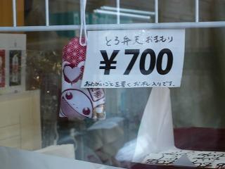 2011.1.7 萌え寺 022.jpg