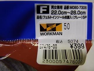 2011.11.26 ワークマンⅡ 006.jpg
