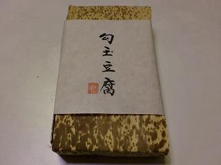 2011.3.13 燈々庵 036.jpg