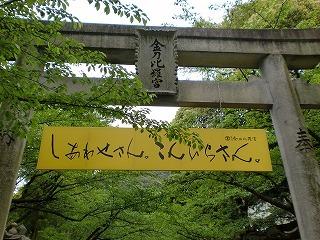 2011.4.29~30 四国 352.jpg