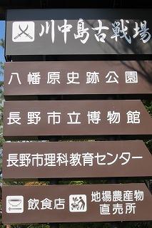 2012.10.13~14 長野ドライブ 002.jpg