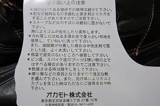 2012.10.28 ワークマン2 007.jpg