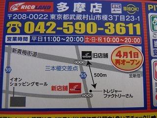 2012.2.27 ライコランド 002.jpg