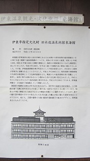 2012.3.10 伊豆ドライブ 072.jpg