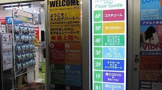 2012.3.16 秋葉原 019.jpg