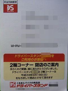 2012.8.12 DS 005.jpg