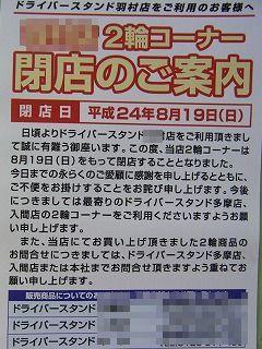 2012.8.12 DS 006.jpg