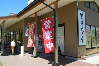 2012.8.21~22 鴨川SW 245.jpg