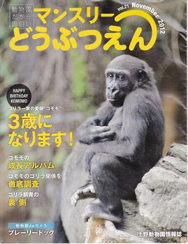 201211上野ゴリラ.jpg