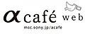 ソニーのフォトコミュニケーションサイト【a cafe】