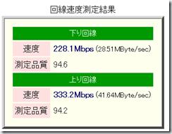 20100205_WR8300n_Win7
