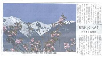 20160505長野日報.jpg