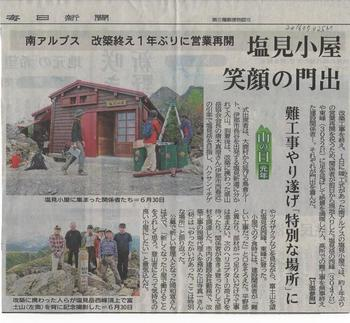 20160702信濃毎日新聞-H-1.jpg