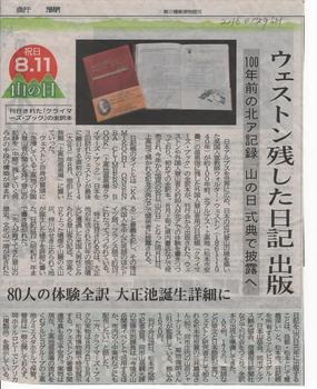 20160729信濃毎日新聞-H.jpeg