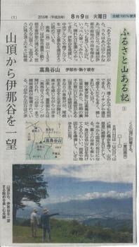 20160809長野日報「ふるさと山ある記」①高烏谷山.jpeg