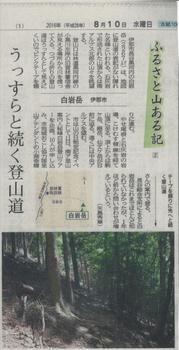 20160810長野日報「ふるさと山ある記」②白岩岳.jpeg