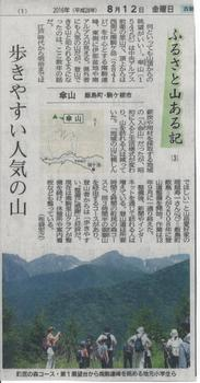 20160812長野日報「ふるさと山ある記」③傘山.jpeg