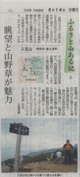 20160814長野日報「ふるさと山ある記」⑤入笠山.jpeg