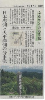 20160815長野日報「ふるさと山ある記」⑥霧訪山.jpeg