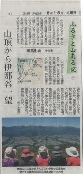 20160816長野日報「ふるさと山ある記」⑦陣馬形山.jpeg