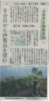 20160818長野日報「ふるさと山ある記」⑧経ヶ岳.jpeg